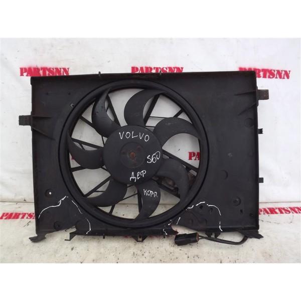 Вентилятор радиатора  Volvo S60 2000-2009