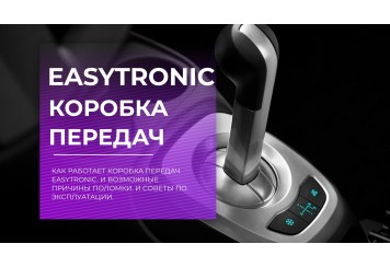 Коробка передач Easytronic