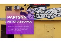 Авторазборка PartsNN